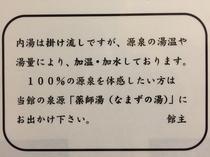 【当館の温泉について】