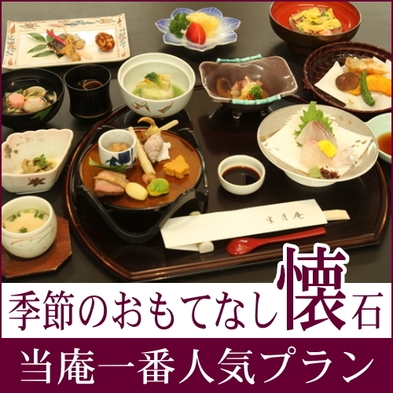 【当庵一番人気】本格的な懐石料理を味わう〜おもてなし懐石〜