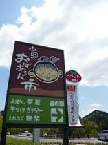 道の駅 「山岡のおばあちゃん市」