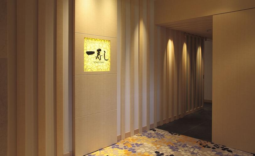 寿司「一寿し」(2階)
