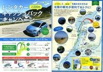 のと空港でキャッシュバック2000円!!