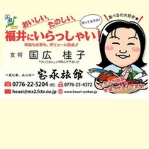 女将名刺(表)~福井県 宝永旅館 名物女将~