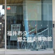 【周辺観光】福井市立郷土歴史博物館(当館すぐ)