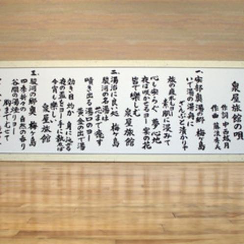 *『泉谷旅館の歌』湯上り後のひとときにでも、よろしければご覧下さい。