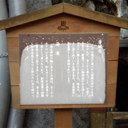 *梅ヶ島温泉の源泉岩風呂。千数百年の歴史があり、ここから各宿にお湯が供給されています。