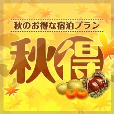【*期間限定*】エリアワン帯広★秋得プラン★【素泊り】