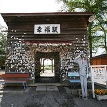 【アクセス】幸福駅・・・車 約30分