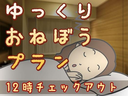 【朝食代300円引き!】【12時OUT】お昼までお部屋でゆっくりお寝坊プラン♪