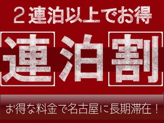 【朝食代300円引き!】【連泊】2連泊以上でお得!連泊プラン