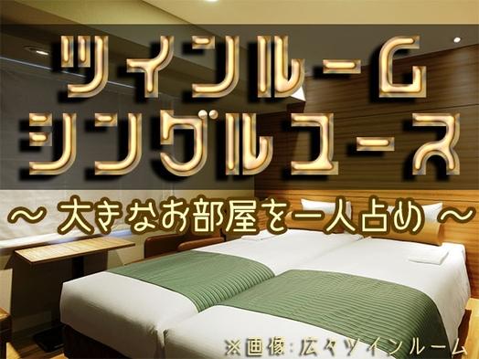 【素泊まり】【ビジネス】ツインルーム(シングルユース)