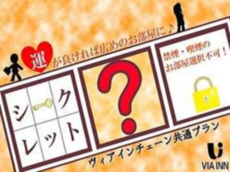 ◆◇シークレットルーム【喫煙・禁煙指定不可】◇◆