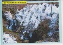 尾の内渓谷(氷柱冷っ景)