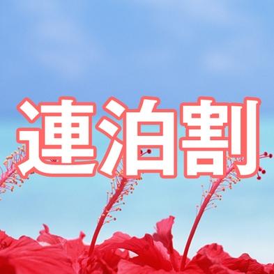 【テレワーク応援】【2連泊】のお客様へ贈る連泊プラン☆彡