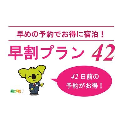 【駅直結!さき楽42】◆室数限定・早い者勝ち◆42日前早割プラン〜朝食なし〜