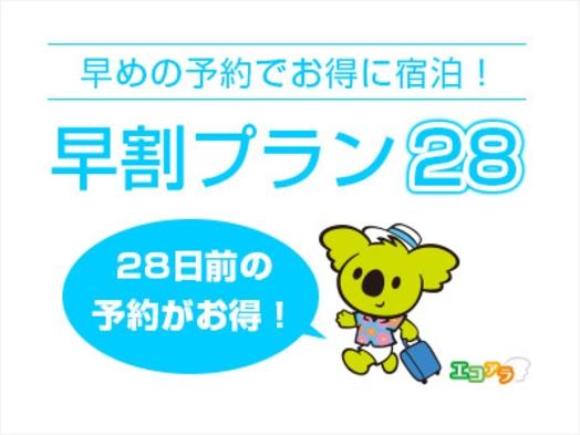【駅直結!さき楽28】☆室数限定☆28日前早割プラン(食事なし)