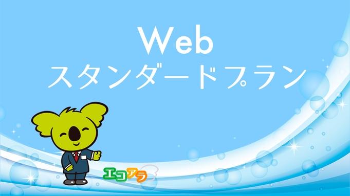 【駅直結】スタンダードWEBプラン 〜素泊り〜
