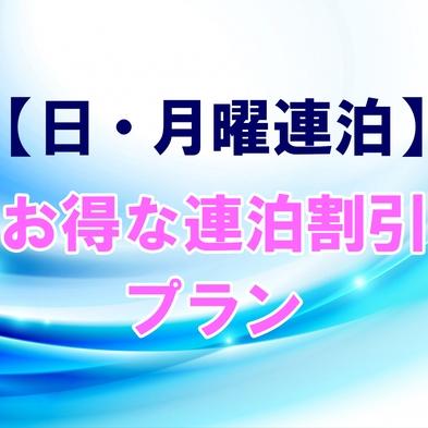 【日・月曜連泊】★お得な連泊割引プラン★(朝食なし)