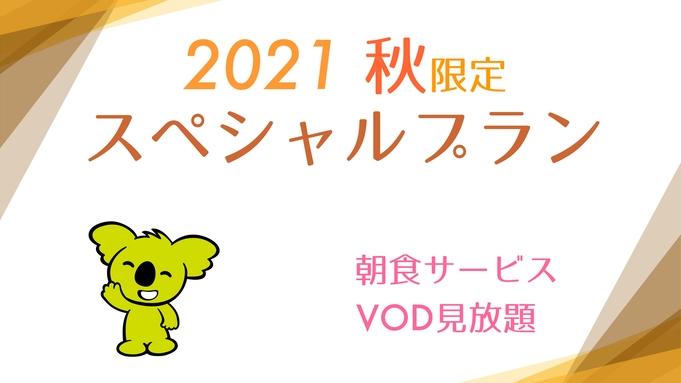 【2021秋限定】スペシャルプラン (朝食・VOD見放題特典付き)