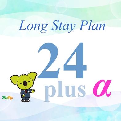 【24時間ステイ+α】滞在時間をお好みで選べるロングステイプラン!(朝食付)