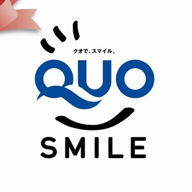 QUOカード1,000円&プレミアムビールorミネラルウォーター付プラン!!(朝食付)