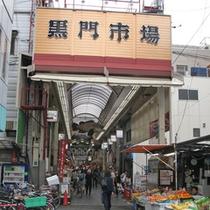 *【黒門市場】当ホテルから徒歩約10分。グルメスポットとして、外国人観光客にも人気。