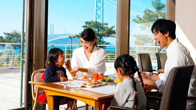 【夏秋旅セール】【朝食付】明石海峡大橋を眺めるレストラン☆4種類から選べる朝食♪