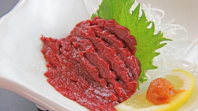 【秋冬旅セール】お得に当館人気No.1プラン会津郷土料理≪桜肉≫を刺身で味わう♪