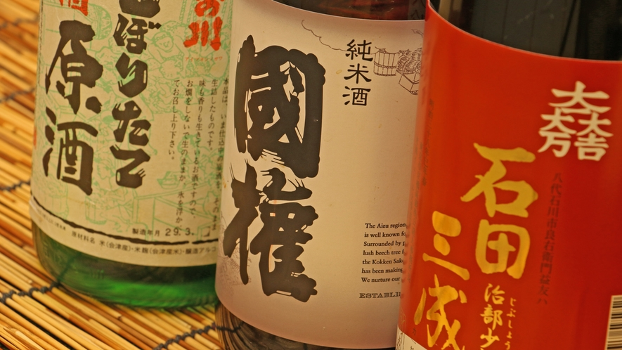 会津の銘酒を楽しんでいってください