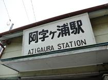 阿字ヶ浦駅看板