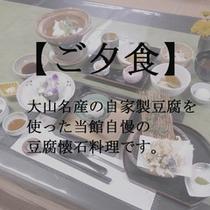 ~【ご夕食ご案内】~