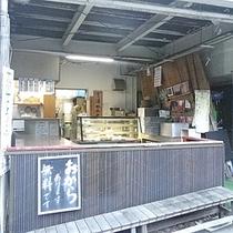 *当館の親族が営む豆腐屋