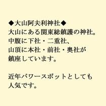 大山阿夫利神社→こま参道まで→