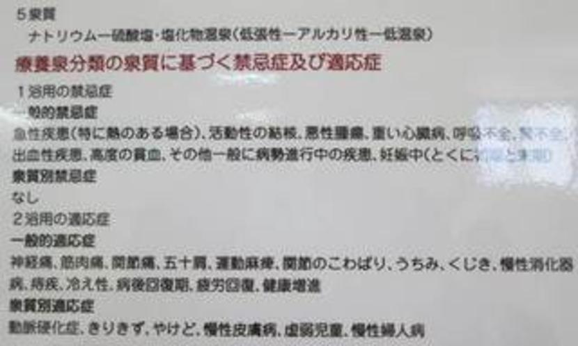 【大子温泉について♪2】