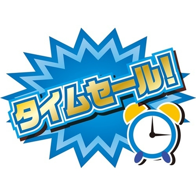 【緊急タイムセール】6/20までの期間限定最安値!(素泊り)