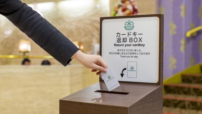 【楽天スーパーSALE】24%OFF!<売れ筋>コンパクトシングルルームがお得♪(素泊り)