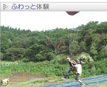 今井浜フライングスクール