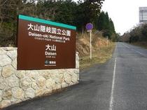 大山国立公園