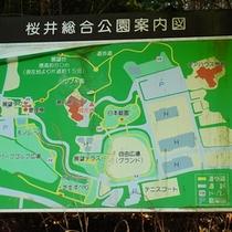 桜井総合公園のマップ(当館すぐ)