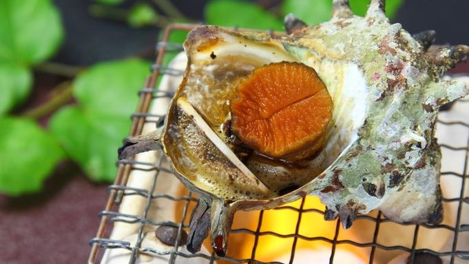 【グルメプラン★2食付】〜サザエ編〜刺身・壺焼きから選べるサザエ付♪美肌の名湯に浸り癒しの休日を満喫
