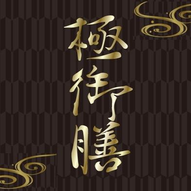 【極御膳★2食付】ぷりぷりっとした伊勢海老と4種の料理から選べるアワビ付き♪美肌の名湯と共に癒し旅