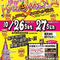【ゆがわらHALLOWEEN】10月26日(土)、27日(日)2日間のイベントです。