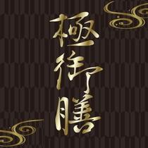 【極御膳プラン】伊勢海老とアワビ、神奈川のブランド牛をメインにした当館の最高プランです
