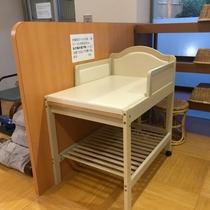男性用と女性用の両方の脱衣場に赤ちゃんのお着換え用ベッドをご用意しています
