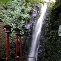 【不動滝】当館より約7㎞ 水量が豊かで落差15m、マイナスイオンたっぷりです
