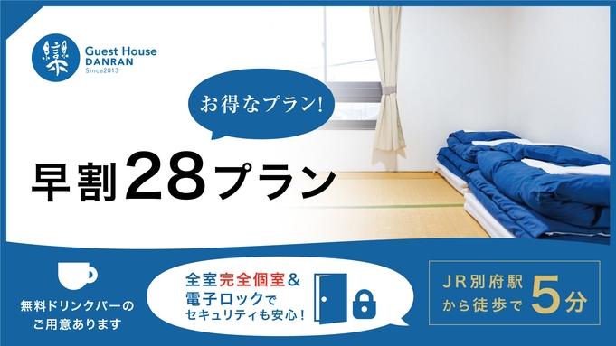 【さき楽28】28日前のご予約で20%OFF!全室完全個室!11時レイトアウト!駅から徒歩5分!