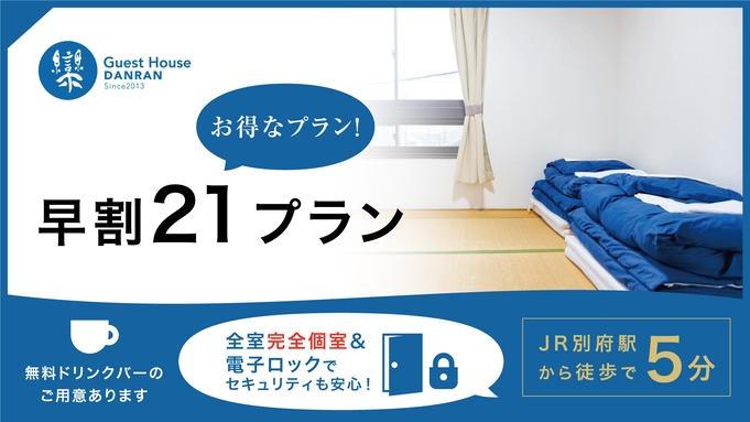 【さき楽21】21日前のご予約で15%OFF!全室完全個室!11時レイトアウト!駅から徒歩5分!