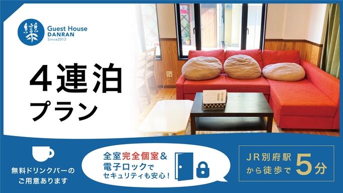 【4連泊】4泊以上で10%OFF!Wi-Fi完備!11時レイトアウト!駅から徒歩5分!連泊エコプラン