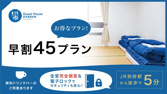 【さき楽45】45日前のご予約で25%OFF!全室完全個室!11時レイトアウト!別府駅から徒歩5分!