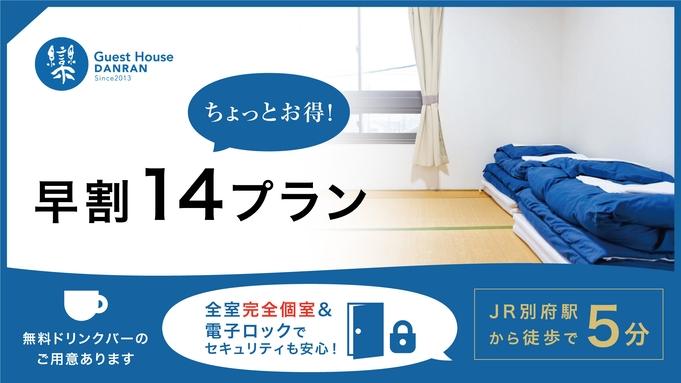 【さき楽14】14日前のご予約で10%OFF!全室完全個室!11時レイトアウト!駅から徒歩5分!