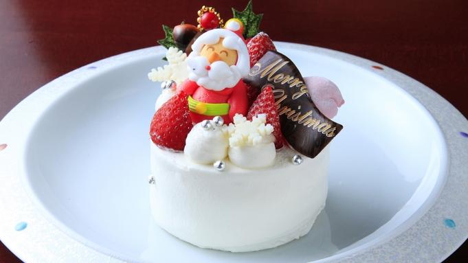【クリスマスケーキ付き】大切な人と箱根で過ごすクリスマスプラン<旬粋会席★>